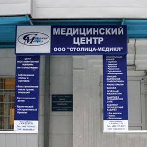 Медицинские центры Верховья